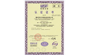 ISO9001:2008(副本)
