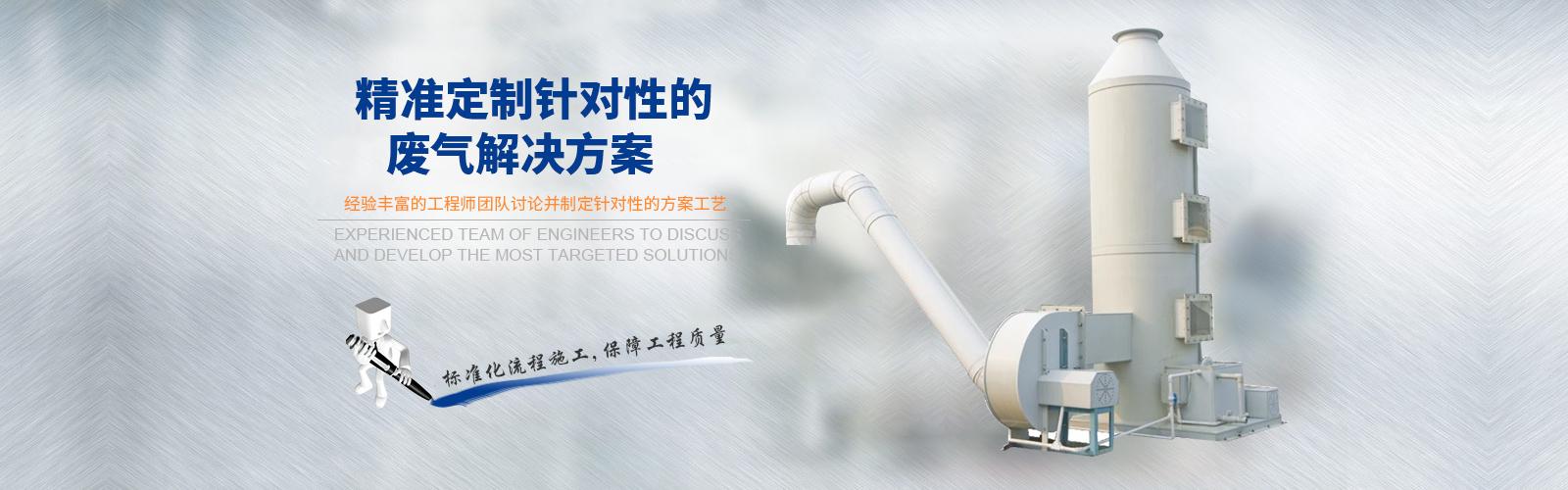 重庆废水处理