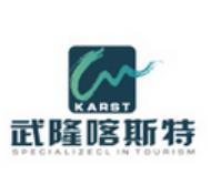 重庆市武隆喀斯特旅游集团公司