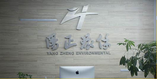 重庆阳正环保公司环境