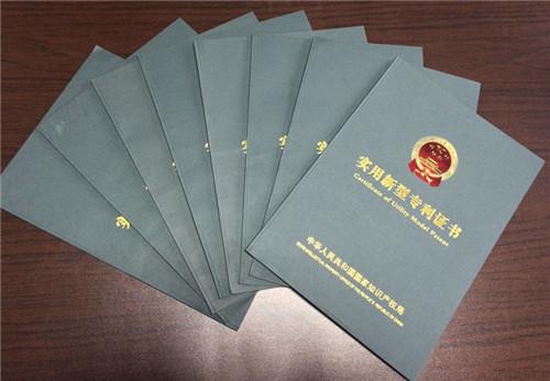 汇-专利证书