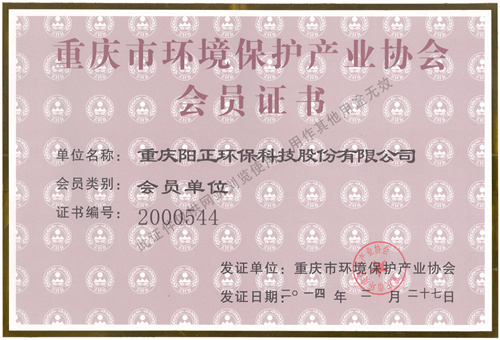 环保协会会员证