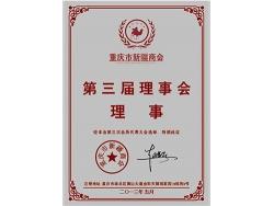 新疆商会会员证新疆商会会员证