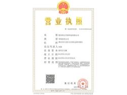 营业执照2016