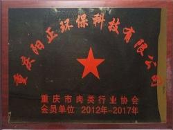 肉类行业协会证书