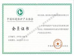 中国环保协会会员证